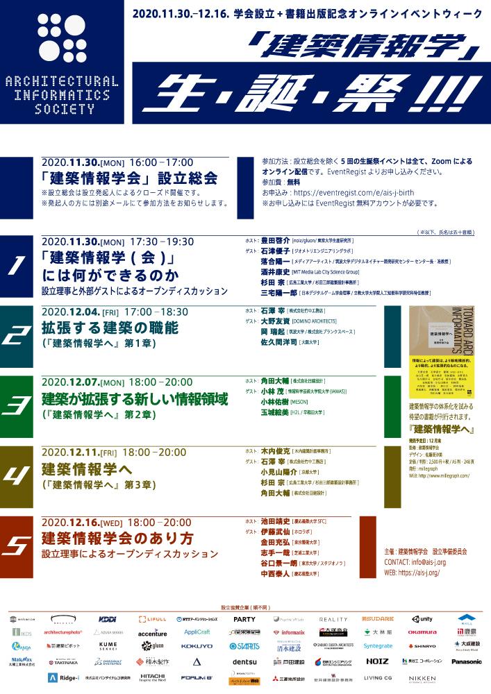「建築情報学」- 学会設立+出版記念イベント『「建築情報学」生・誕・祭!!!』 開催