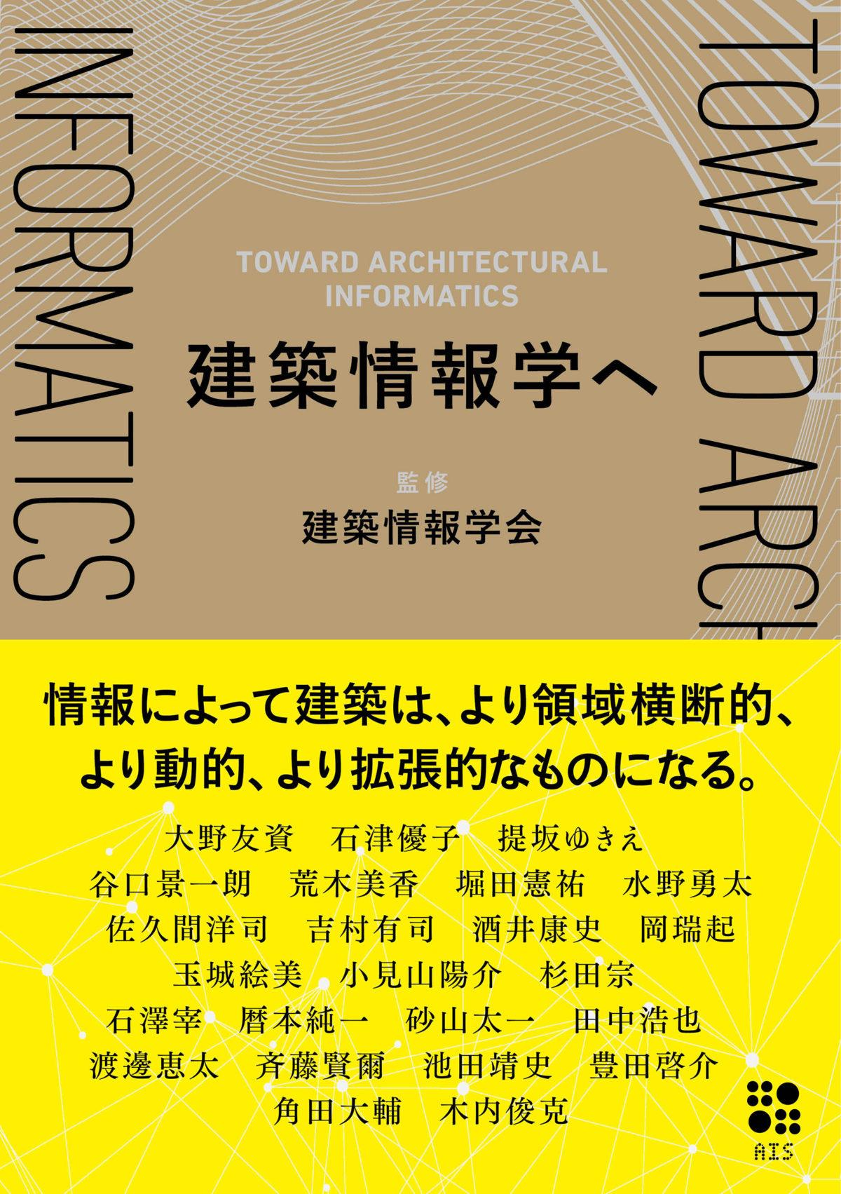『建築情報学へ』 2020年12月末 刊行